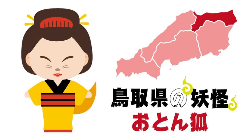妖怪-鳥取県-おとん狐