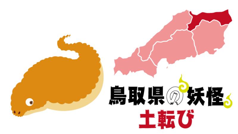 妖怪-鳥取県-土転び