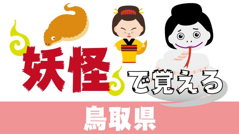 妖怪-鳥取県