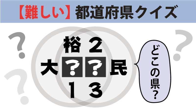 和同開珎クイズ難しいタイトル1