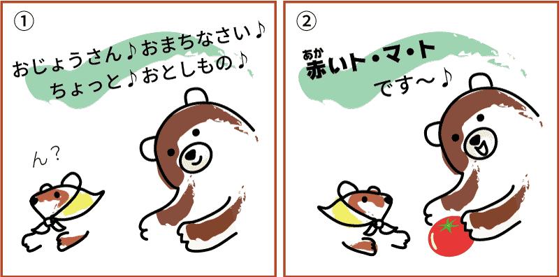 熊本県のトマト1