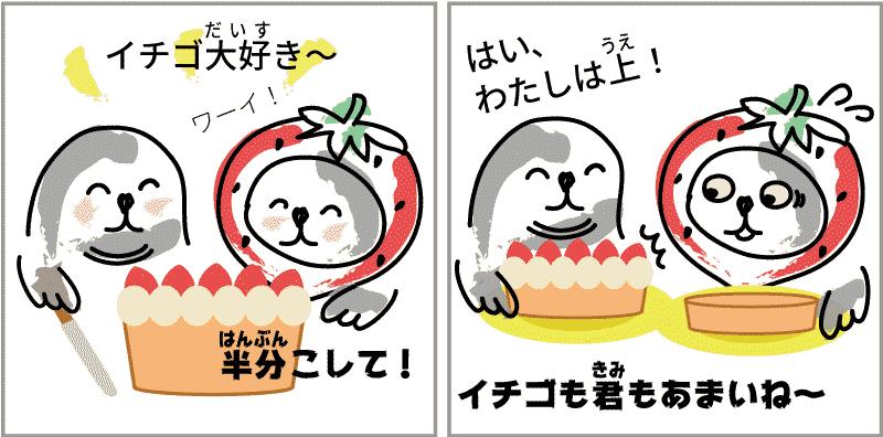 栃木県のイチゴ