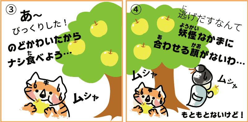 鳥取県のラッキョウと梨2