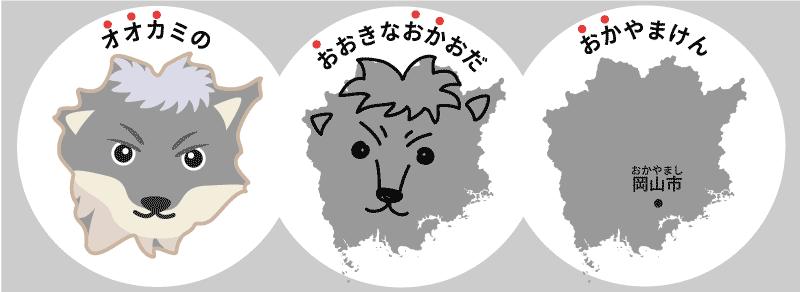 岡山県の覚え方575