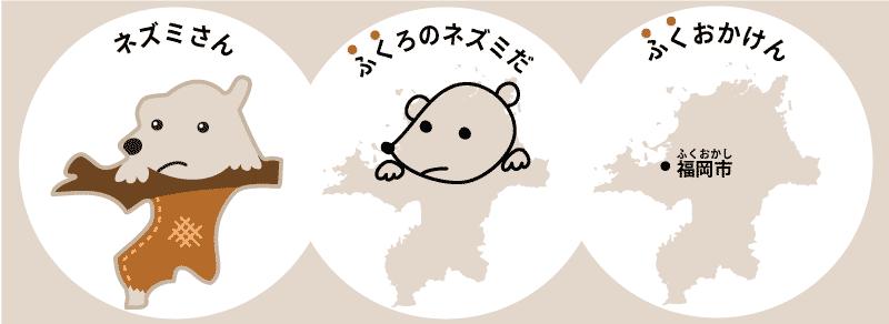 福岡県の覚え方575