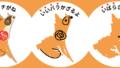 茨城県の覚え方575