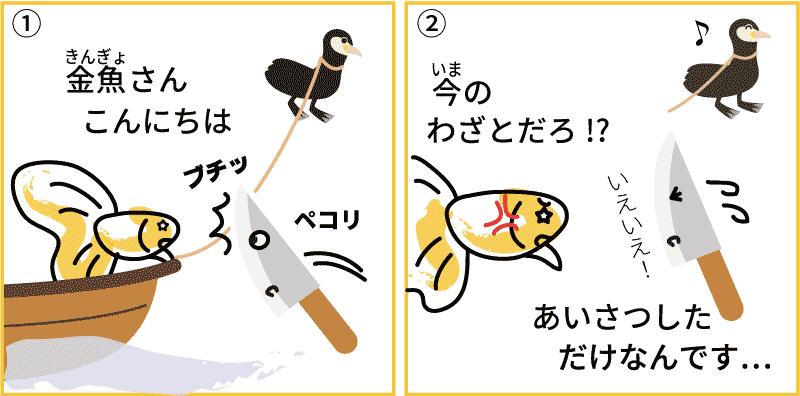 岐阜県の包丁1