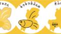 岐阜県の覚え方575