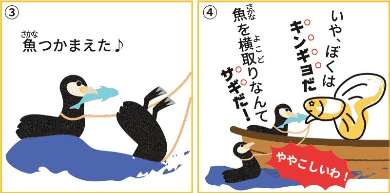 岐阜県の鵜飼2