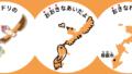 沖縄県の覚え方575