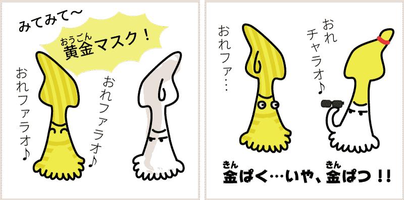 石川県の金ぱく