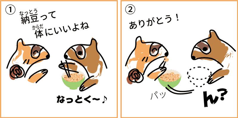 茨城県の納豆1