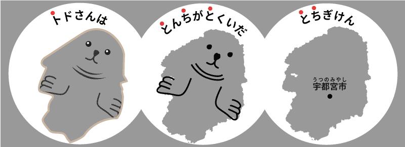 栃木県の覚え方575