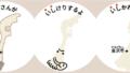 石川県の覚え方575