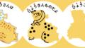 兵庫県の楽しい覚え方、県庁所在地【近畿地方】日本地図入り