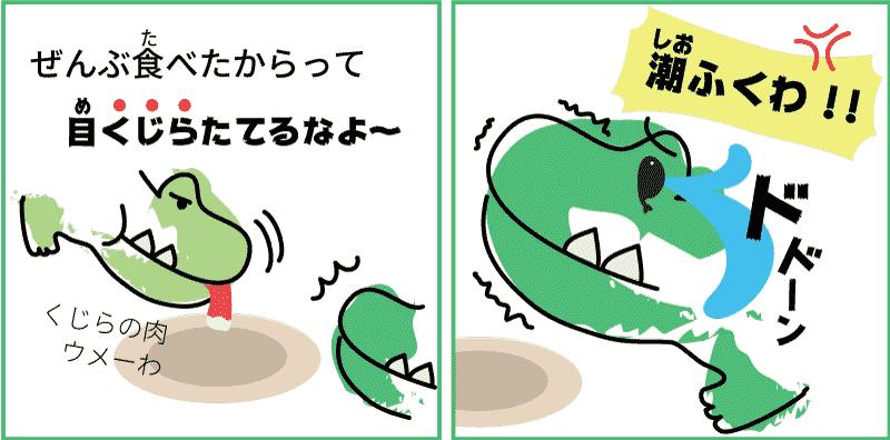 和歌山県のくじら