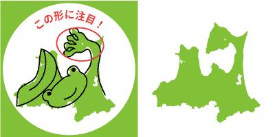 青森県の形