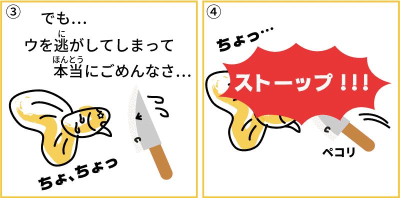 岐阜県の包丁2