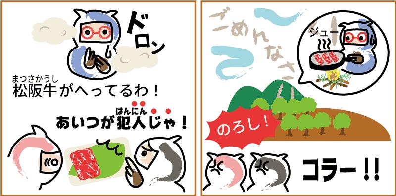 三重県の忍者と松阪牛