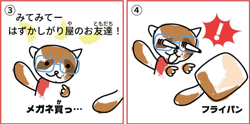 福井県のメガネフレーム2