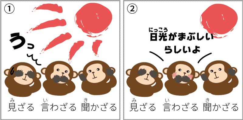 栃木県の日光1