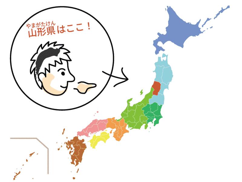 山形県の位置