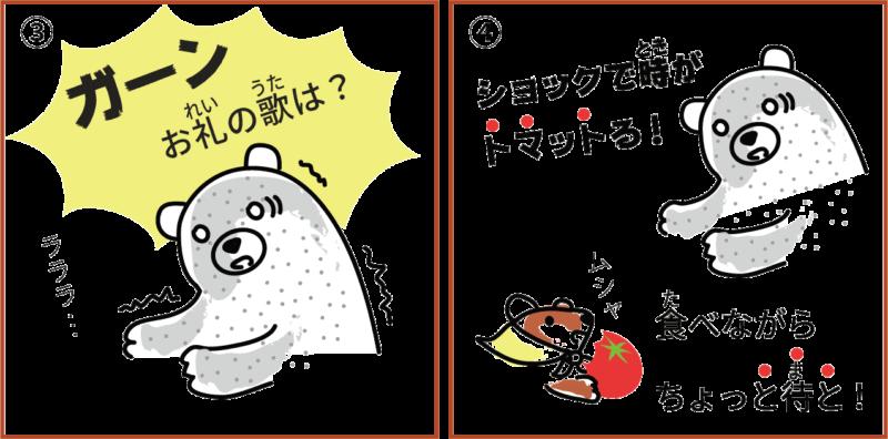 熊本県のトマト2