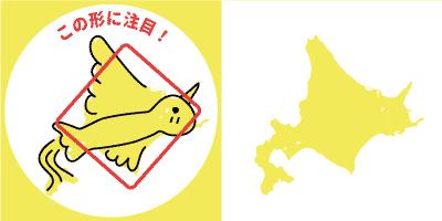 北海道の形