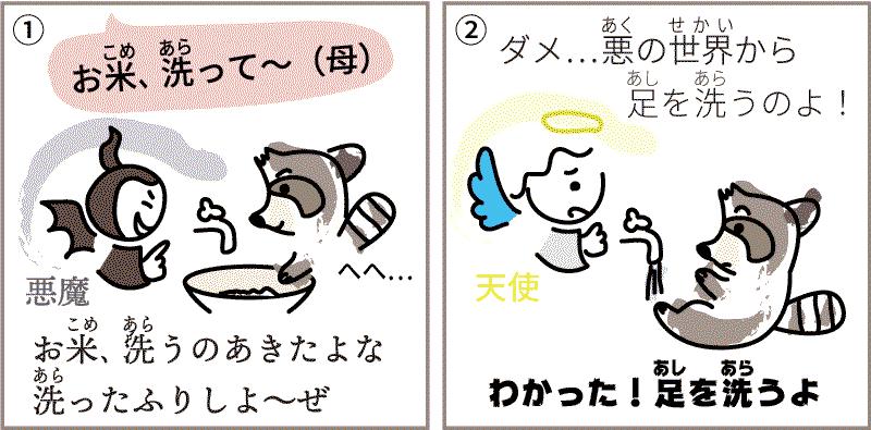 秋田県の米1
