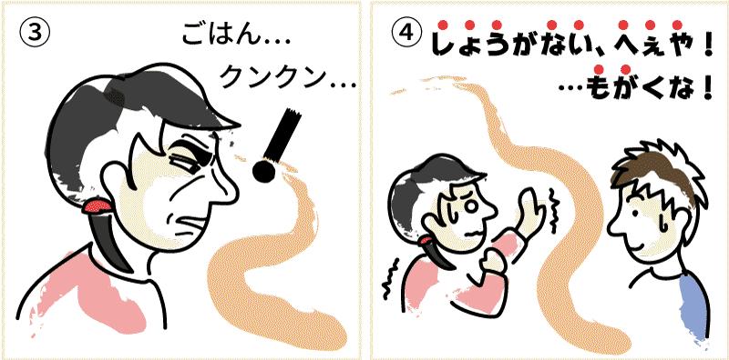 山形県の米2