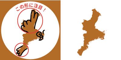 三重県の形