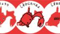 静岡県の楽しい覚え方、県庁所在地【中部地方】日本地図入り
