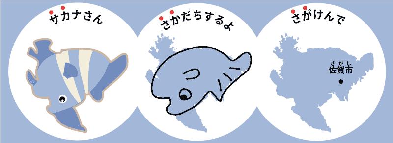 佐賀県の覚え方575