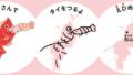 愛媛県の覚え方575