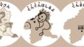 群馬県の楽しい覚え方、県庁所在地【関東地方】日本地図入り