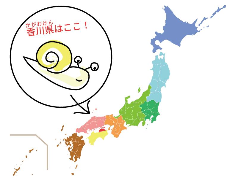 香川県の位置