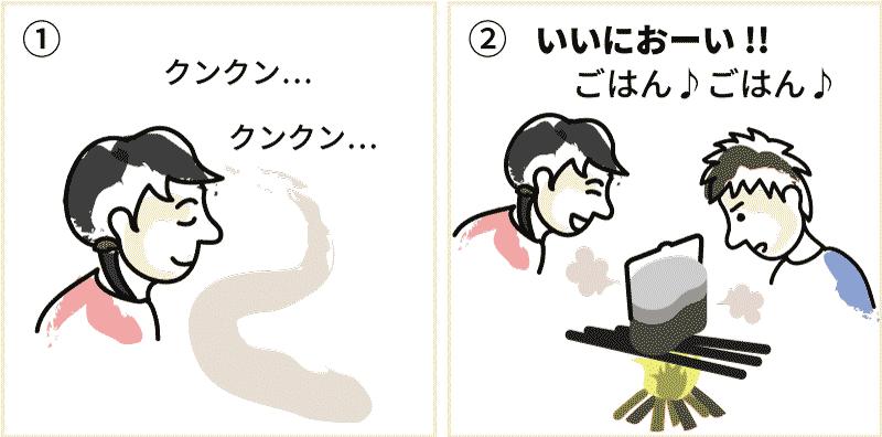 山形県の米1