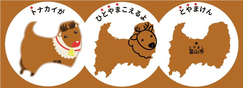 富山県の覚え方575