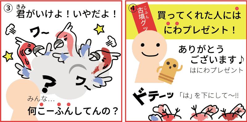 大阪の古墳2