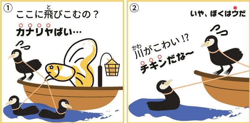 岐阜県の鵜飼1