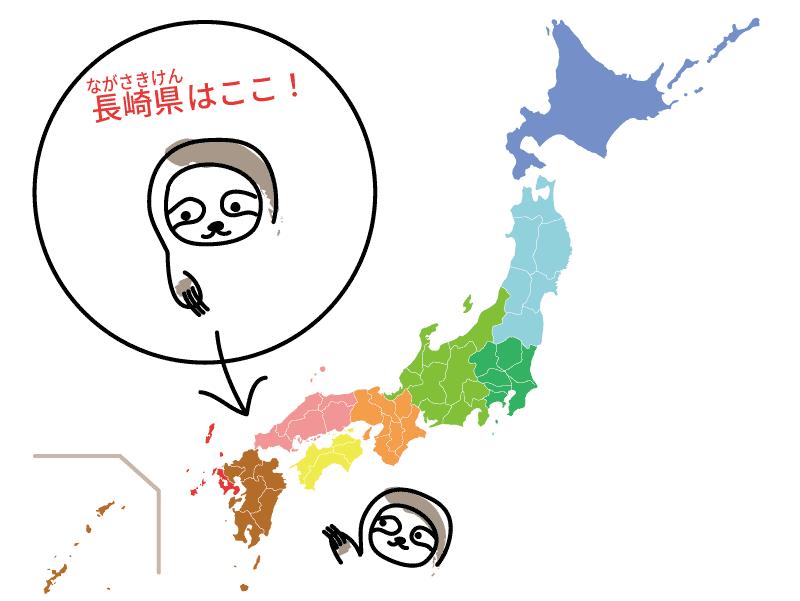 長崎県の位置