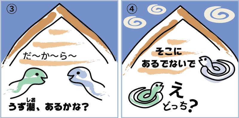 徳島県のうず潮2