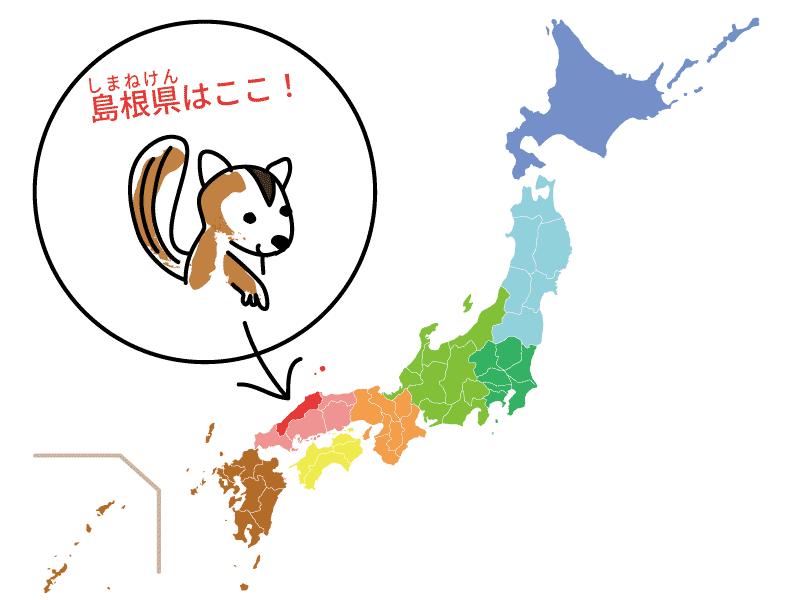 島根県の位置