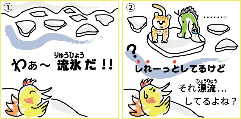 北海道の知床1