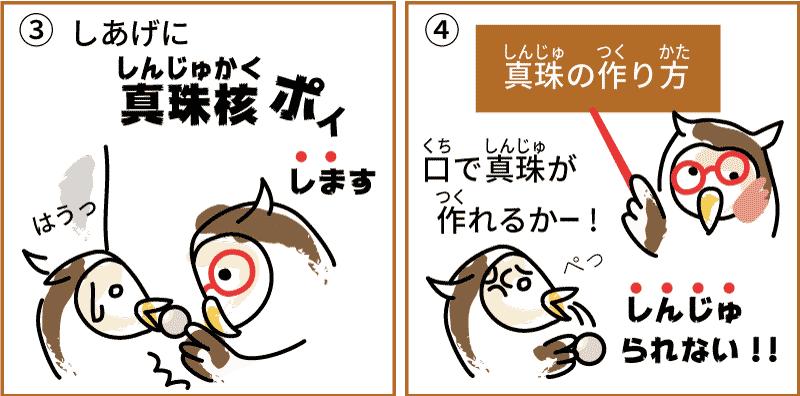 三重県の真珠2