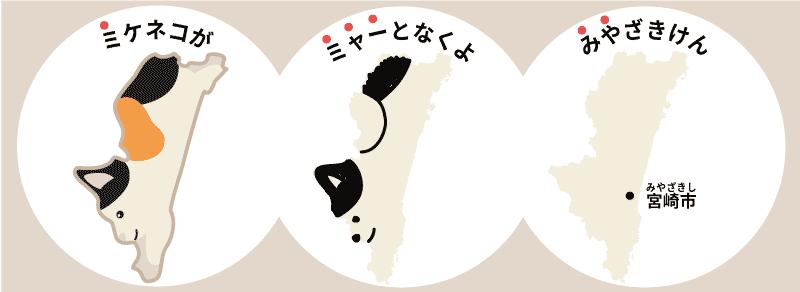 宮崎県の覚え方575