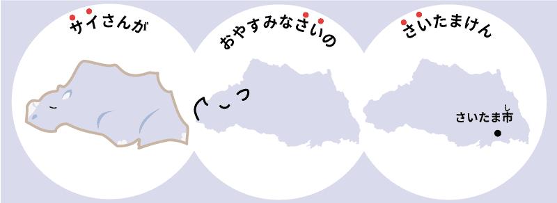 埼玉県の覚え方575