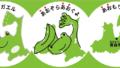 青森県の覚え方575