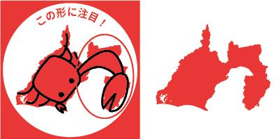 静岡県の形