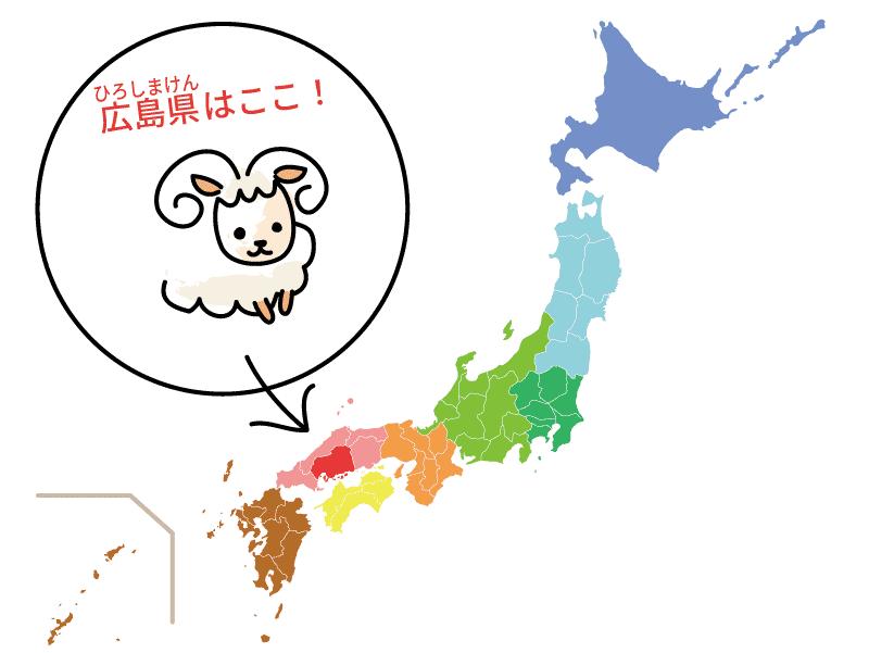 広島県の位置